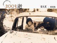 逝 - 雷光夏 2003